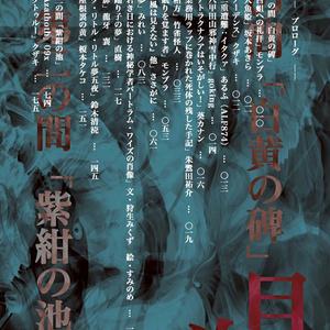 クトゥルフ神話アンソロジー・4「妖神」-ドラッグフェニールの絵画・7-