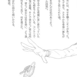 団地×少女アンソロジー「団地少女」