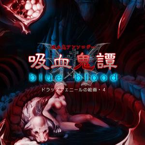 吸血鬼アンソロジー「吸血鬼譚-blue blood-」