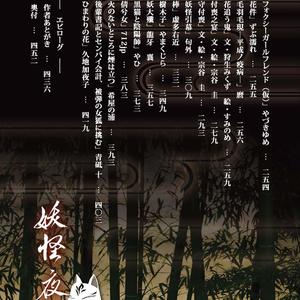 日本の妖怪アンソロジー「妖怪夜行-陽の巻-」-ドラッグフェニールの絵画・6-