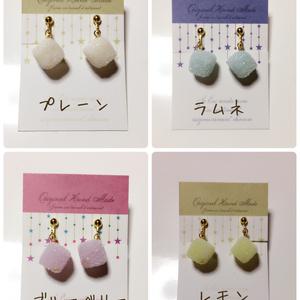 角砂糖イヤリング/ピアス