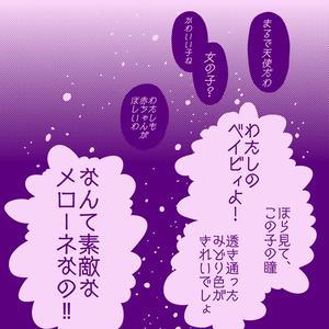 メローネ本◆2019.5.4スパザワ