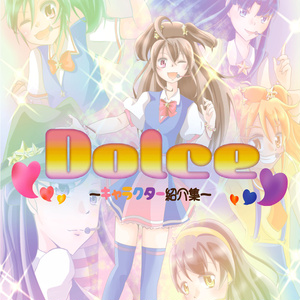 Dolce-キャラクター紹介集-