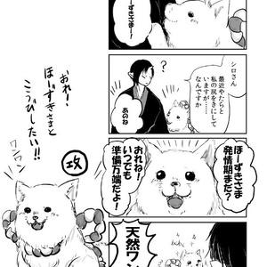 【シロ鬼】異種婚譚!