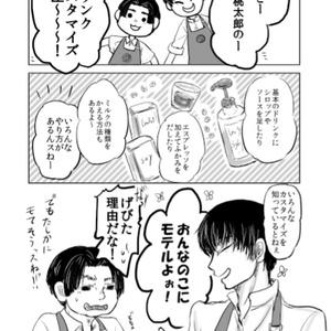 【カフェパロ】ANOYO COFFEE 3