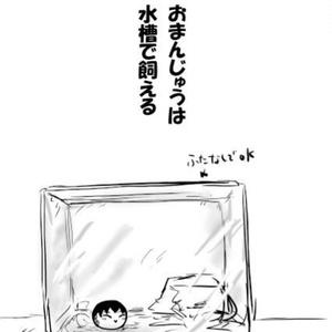 はっぴーまんじゅうらいふ!!