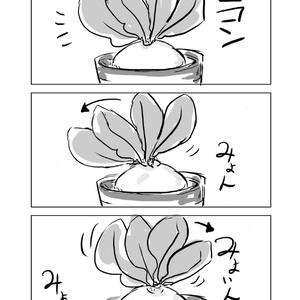 【野菜パロ】マンドラ灯の使い方