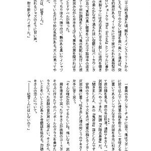 初恋 (上下巻セット)