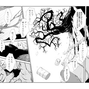 古木の魔物たち 3巻