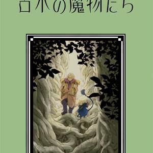古木の魔物たち 4巻