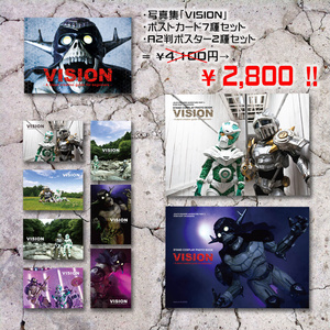 「VISION」全部セット