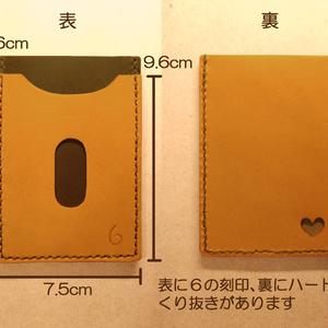 本革パスケース オレンジ&こげ茶(6刻印ハートくり抜き)
