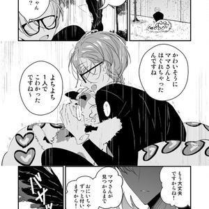 【DL版】ツクヨミは交尾を断れない【カーストヘイト】