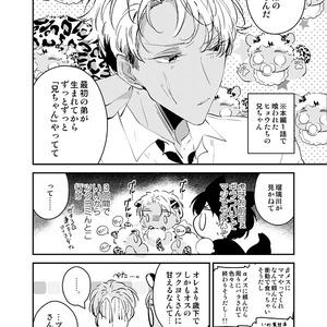 【DL版】ツクヨミはママプレイをことわらない【カーストヘイト】