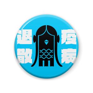 アマビエのピクトグラム(改二)缶バッジ