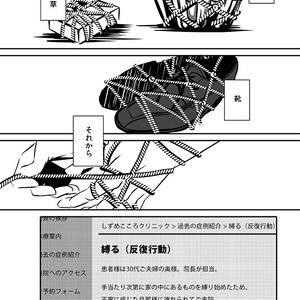 K(腐) 礼尊本「縛 -BAKU-」