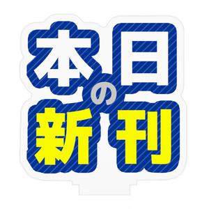 便利フィギュア「本日の新刊」