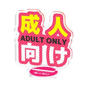 便利フィギュア「成人向け」