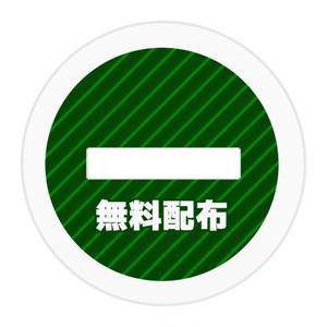 便利フィギュア「無料配布」