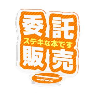 便利フィギュア「委託販売」