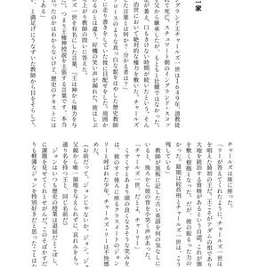 王の戴冠(ヘレディタリーファン同人誌)