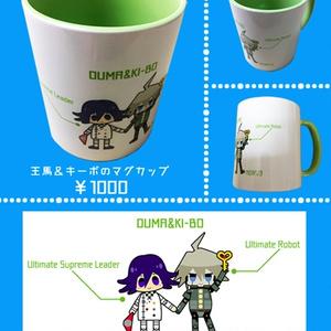 王馬とキーボのマグカップ