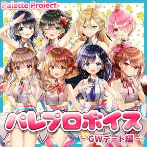 【5月ボイス】Palette Project ~GWデート編~