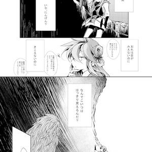 【創作五營哪吒】呑