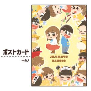 ポストカード 十カノ
