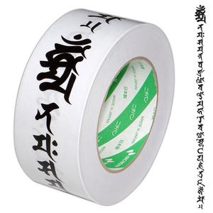 梵字与美封印テープ黒・ガムテープ・不動明王版【BTP04】