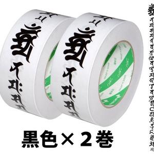 梵字与美封印テープ黒・ガムテープ・不動明王版・2巻セット【BTP04S】
