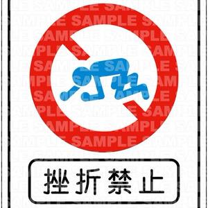 挫折禁止・挫禁のみステッカー【ZK00】