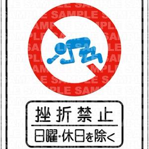挫折禁止・日曜・休日を除くステッカー【ZK01】