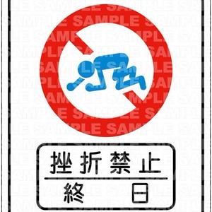 挫折禁止・終日ステッカー【ZK02】