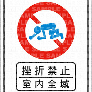 挫折禁止・室内全域ステッカー【ZK03】