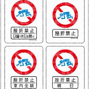 挫折禁止ミニサイズ4セットステッカー【ZK10】