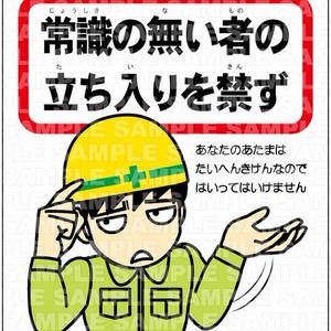 常識の無い者の立ち入りを禁ずステッカー【KH07】