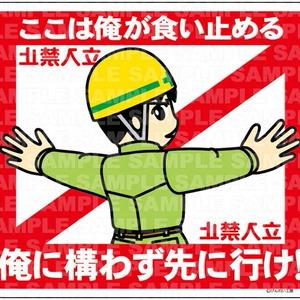 立入禁止-俺に構わず先に行けステッカー【KH06】