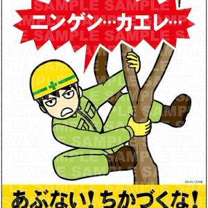 立入禁止・ニンゲン…カエレ…ステッカー【KH23】