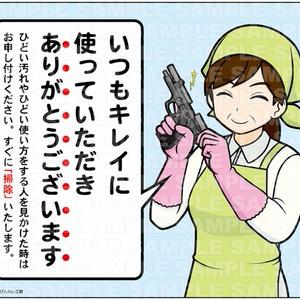いつもきれいに・銃オバチャン ステッカー【TT10】