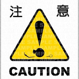 注意!・M67手榴弾ステッカー【KH09】