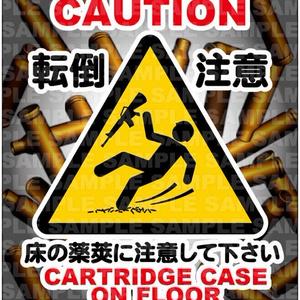 転倒注意・床の薬莢に注意ステッカー【KH15】