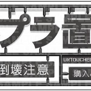 積みプラ置き場ステッカー【KH13】
