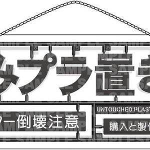 積みプラ置き場・吊り下げ サインプレート【DS09】