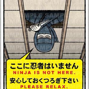 ここに忍者はいません・天井 ステッカー【NJ01】