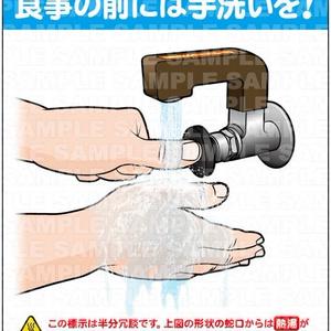 食事の前には手洗いを!・寿司屋の蛇口 ステッカー【KW07】