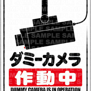 ダミーカメラ作動中 ステッカー【KC01】