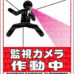 監視カメラ作動中・壁に張り付き ステッカー【KC02】