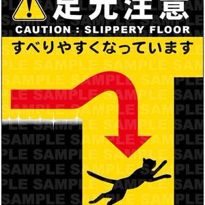 足元注意・猫ジャンプ失敗 ステッカー【KH20】
