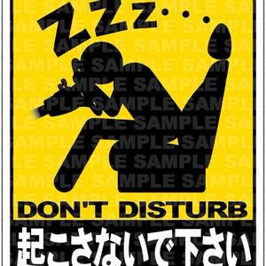 起こさないで下さい ステッカー【NM05】